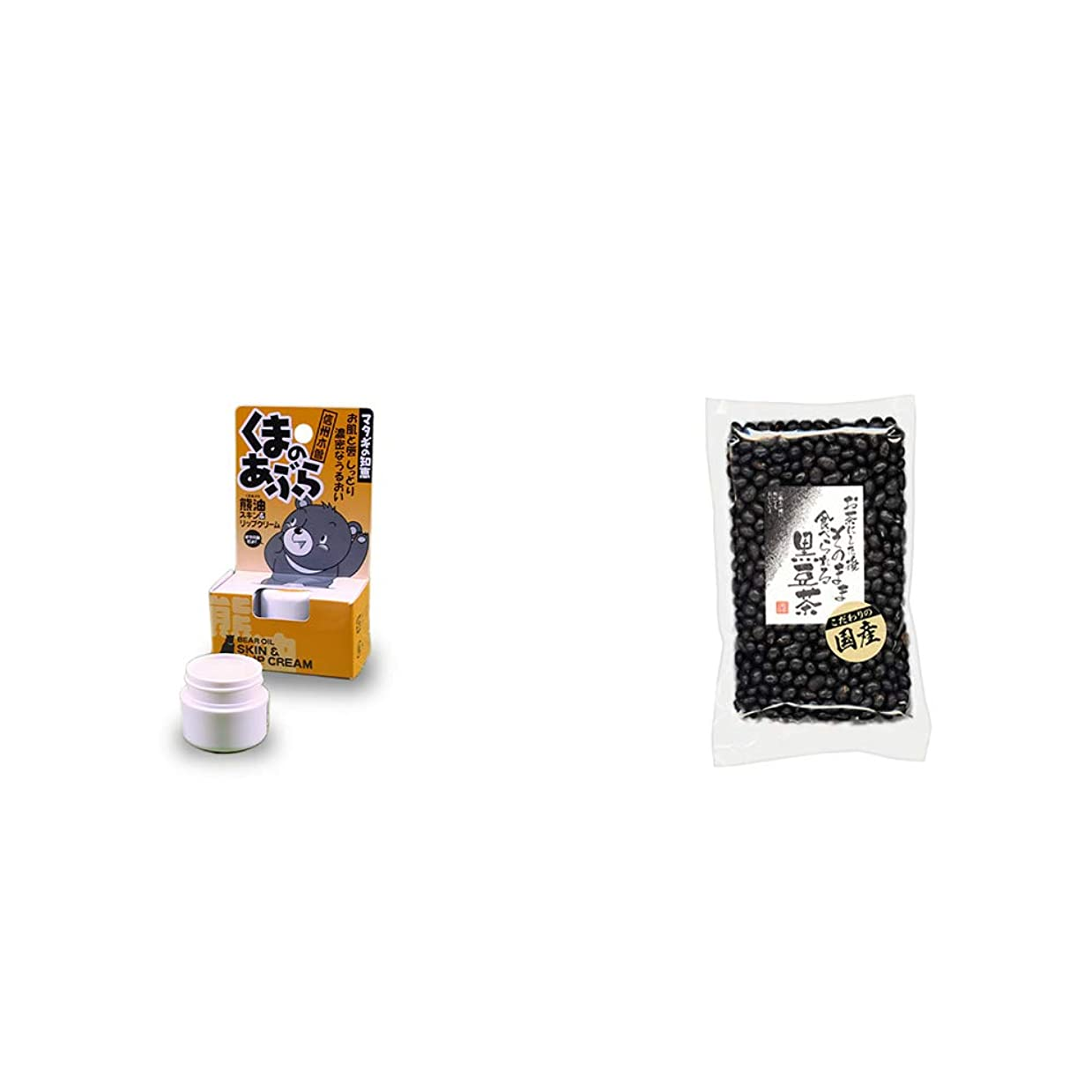 普遍的な個性マザーランド[2点セット] 信州木曽 くまのあぶら 熊油スキン&リップクリーム(9g)?国産 黒豆茶(200g)