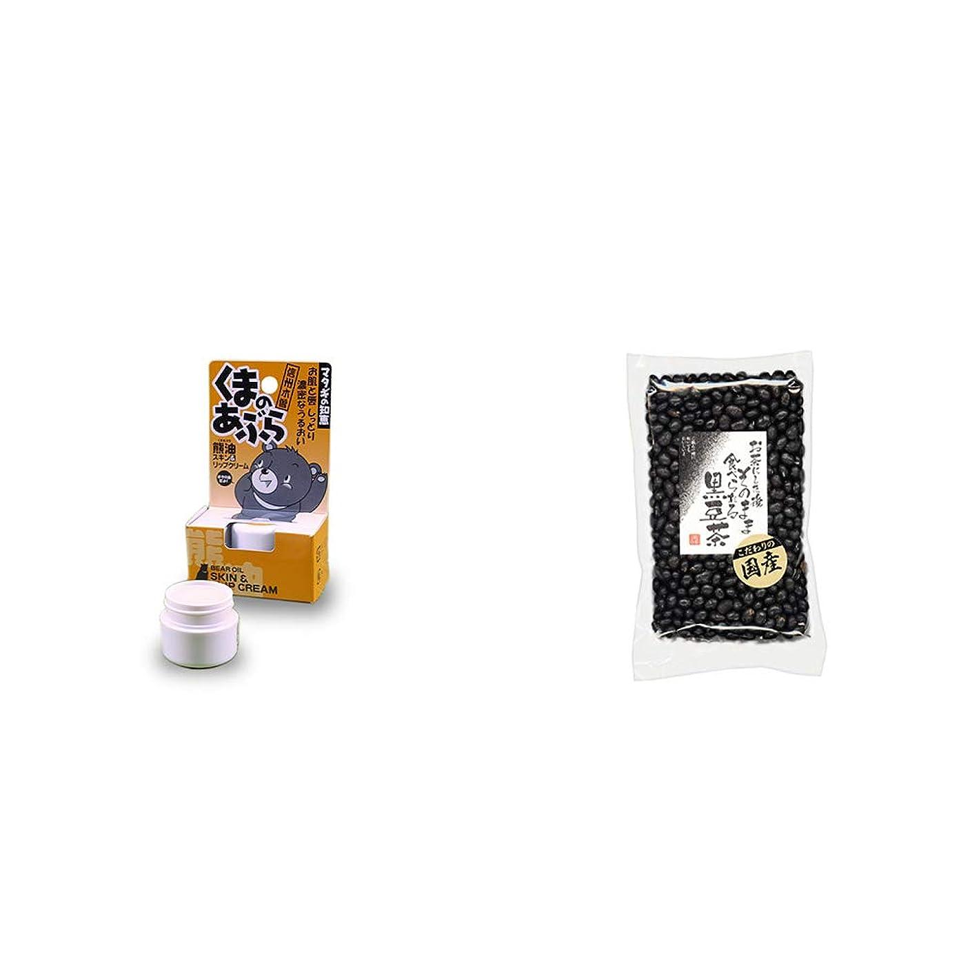 コンテンポラリーオンス守銭奴[2点セット] 信州木曽 くまのあぶら 熊油スキン&リップクリーム(9g)?国産 黒豆茶(200g)