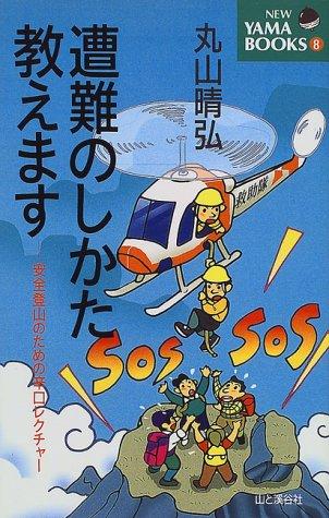 遭難のしかた教えます―安全登山のための辛口レクチャー (NEW YAMA BOOKS)