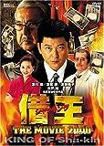 借王-シャッキング- THE MOVIE 2000[DVD]