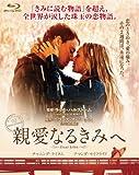 親愛なるきみへ [Blu-ray] image