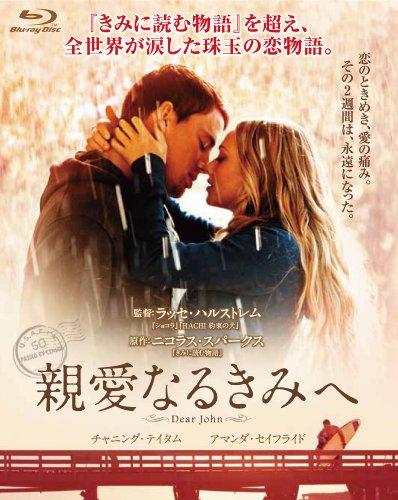 親愛なるきみへ [Blu-ray]