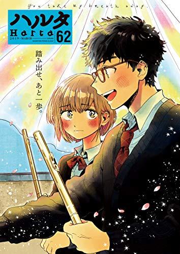 [画像:ハルタ 2019-MARCH volume 62 (ハルタコミックス)]