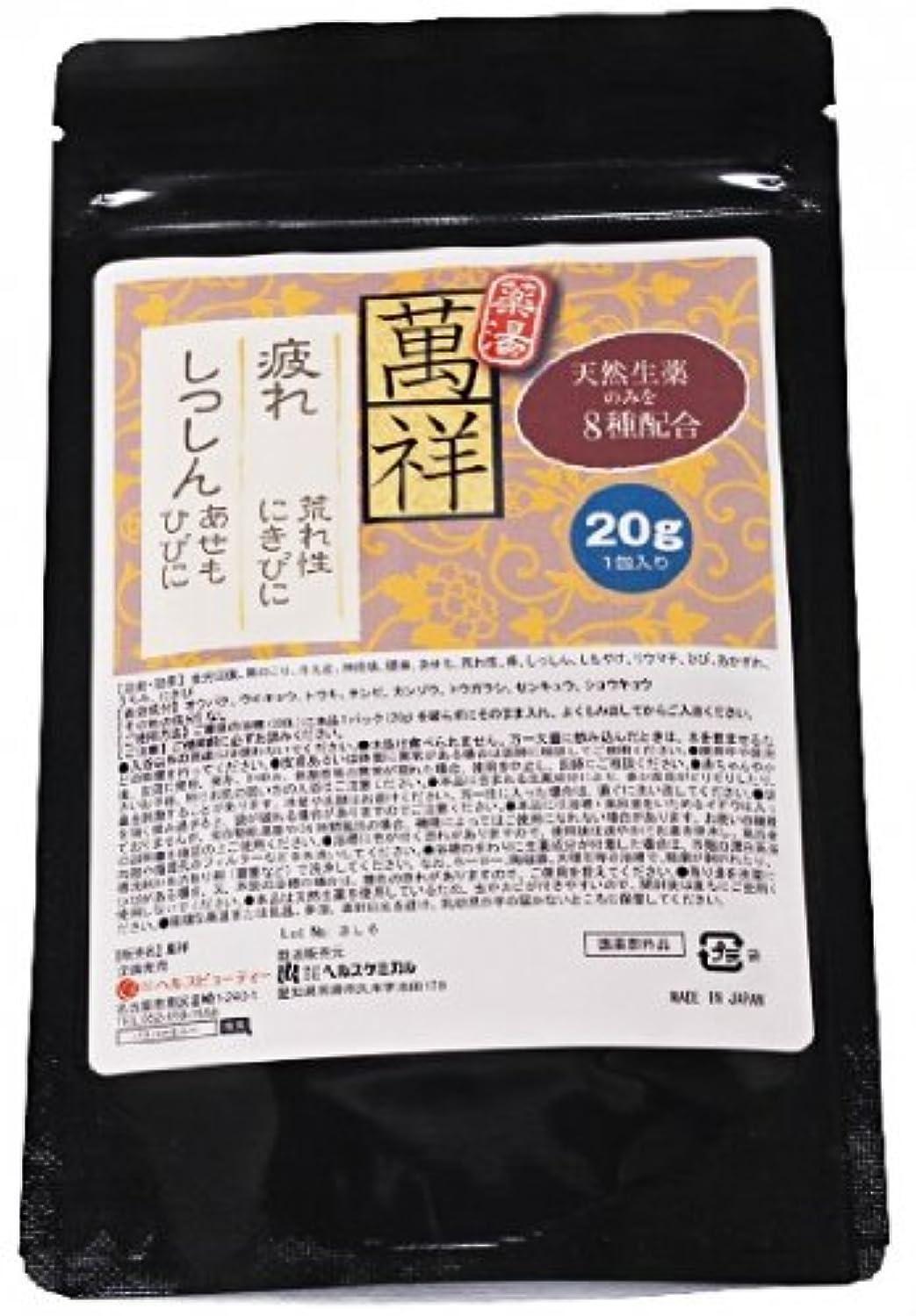 シンプトンマイナスバリー萬祥 1回分 刻み 生薬 薬湯 分包 タイプ 天然生薬 の 香り 医薬部外品