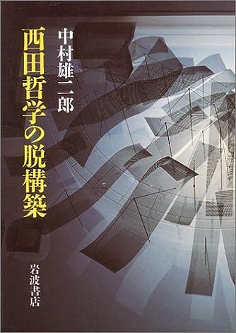 西田哲学の脱構築