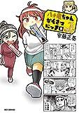 八十亀ちゃんかんさつにっき: 8【イラスト特典付】 (REXコミックス)