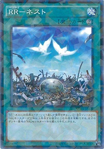 遊戯王カード SPWR-JP026 RR−ネスト(パラレル)遊戯王アーク・ファイブ [ウィング・レイダーズ]