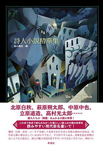 詩人小説精華集:ポエティック・ノベルズの詳細を見る