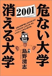 危ない大学・消える大学〈2001年版〉 (YELL books)