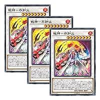 【 3枚セット 】遊戯王 日本語版 LVP3-JP094 Shiranui Shogunsaga 戦神-不知火 (ノーマル)