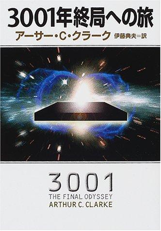 3001年終局への旅 (ハヤカワ文庫SF)の詳細を見る