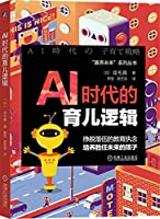 Parenting logic in the AI ??era(Chinese Edition)