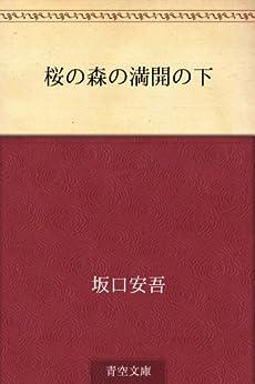 [坂口 安吾]の桜の森の満開の下