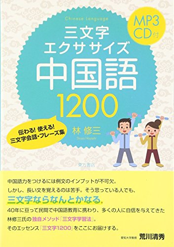 三文字エクササイズ中国語1200 伝わる! 使える! 三文字会話・フレーズ集 (MP3CD付)