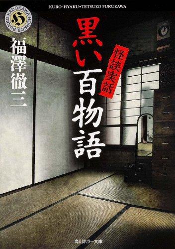 怪談実話 黒い百物語 (角川ホラー文庫)