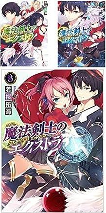 魔法剣士のエクストラ 文庫 1-3巻セット (HJ文庫)