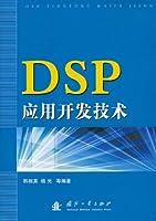 DSP应用开发技术