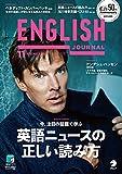 [音声DL付]ENGLISH JOURNAL (イングリッシュジャーナル) 2021年11月号 ~英語学習・英語リスニングのための月刊誌 [雑誌]