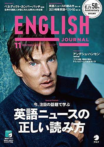 [音声DL付]ENGLISH JOURNAL (イングリッシュジャーナル) 2021年11月号