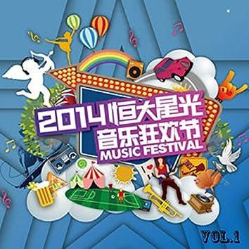 2014恒大星光音樂狂歡節 Vol.1 (現場版)
