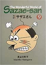 対訳 サザエさん〈9〉【講談社英語文庫】