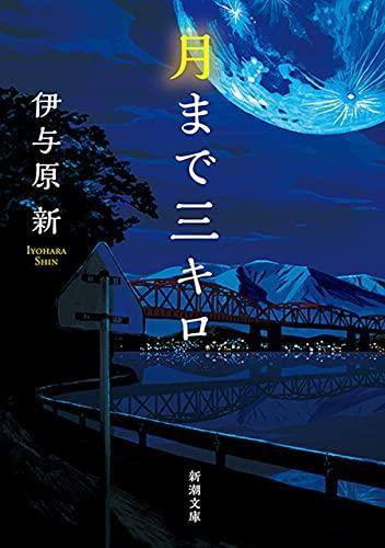 月まで三キロ(新潮文庫)