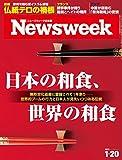 ニューズウィーク日本版 Special Report 日本の和食 世界の和食 2015年 1 20号 雑誌