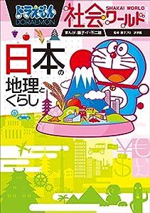 ドラえもん社会ワールド 日本の地理とくらし