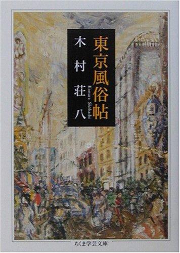 東京風俗帖 (ちくま学芸文庫)の詳細を見る