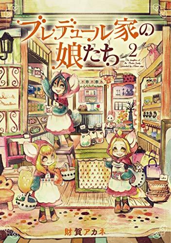 ブレデュール家の娘たち 2 (LINEコミックス)