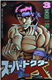スーパードクターK 3 (少年マガジンコミックス)