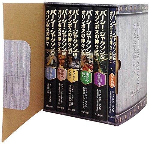 特装ケース版 パーシー・ジャクソン シルバーBOX (パーシージャクソンとオリンポスの神々)