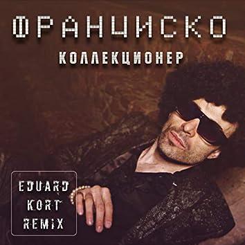 Коллекционер (Eduard Kort Remix)