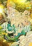 虫かぶり姫 3巻