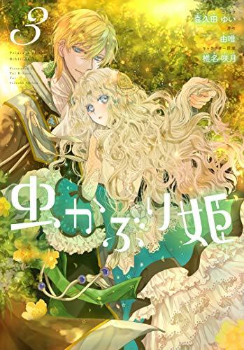 虫かぶり姫 3巻 (ZERO-SUMコミックス)
