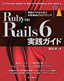 Ruby on Rails 6 実践ガイド (impress top gear)