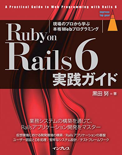 Ruby on Rails 6 実践ガイド (impress top gear)