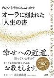 内なる叡智があふれ出す オーラに刻まれた「人生の書」