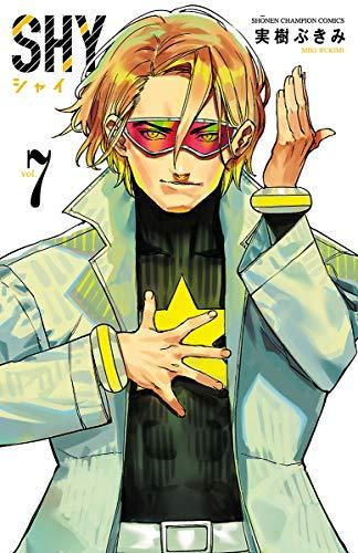 SHY 7 (少年チャンピオン・コミックス)