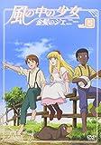 風の中の少女 金髪のジェニー VOL.5[DVD]