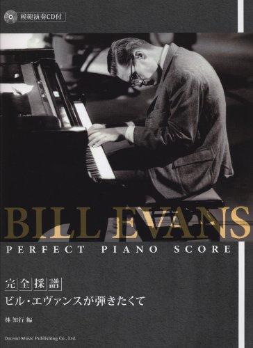 ドレミ楽譜出版社『完全採譜 ビル・エヴァンスが弾きたくて(模範演奏CD付)』