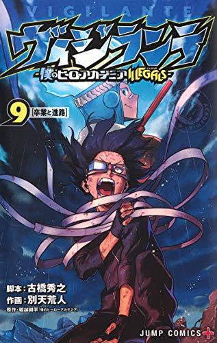 ヴィジランテ 9 ―僕のヒーローアカデミアILLEGALS― (ジャンプコミックス)