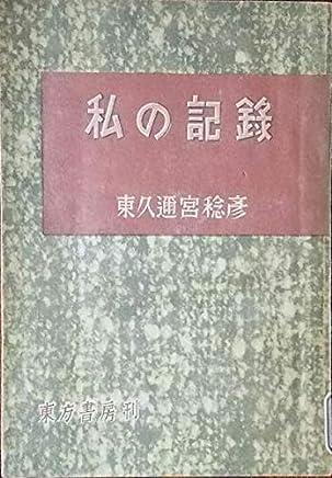 私の記録 (1947年)