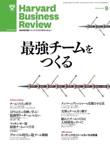 DIAMONDハーバード・ビジネス・レビュー 2012年09月号 [雑誌]