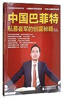 中国巴菲特——私募崔军的创富秘籍