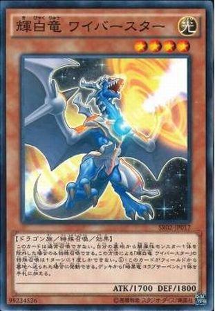 【シングルカード】SR02)輝白竜 ワイバースター/効果/ノーマル SR02-JP017
