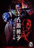 映画 人間椅子 バンド生活三十年 (DVD)2枚組