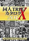 同人TRPGカタログ201X