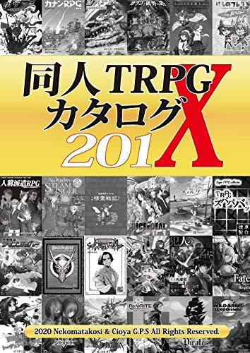 同人TRPGカタログ201Xの詳細を見る
