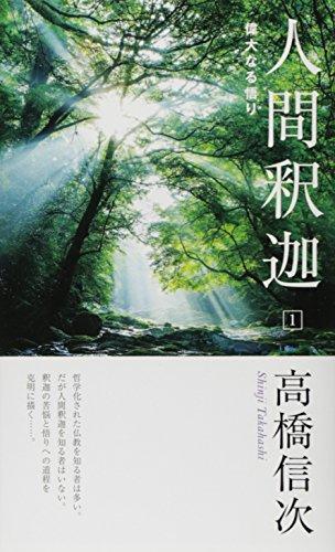 人間釈迦〈1〉偉大なる悟り - 高橋 信次